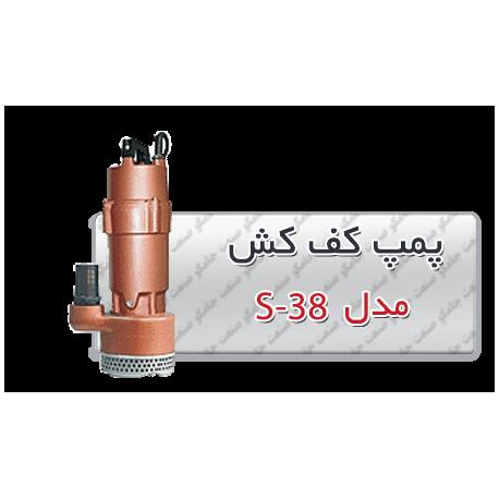 کفکش اسپیکو  S38-1 ( اس 38 تک فاز )